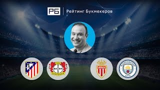 Экспресс Константина Генича: «Атлетико» Мадрид — «Байер», «Монако» — «Манчестер Сити»