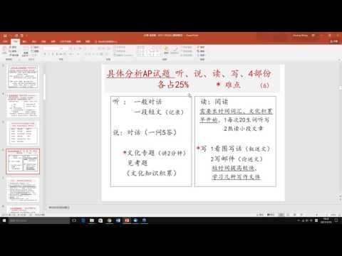 2017 01 19 18 20 AP Chinese Language and Culture Workshop by Shuangshuang Wang