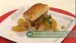 Печень фуа гра в слоеном тесте с фруктовым соусом