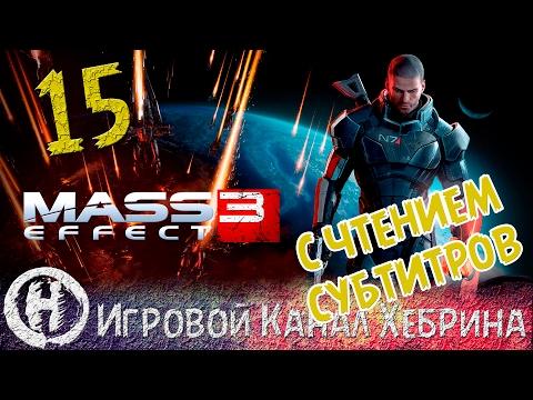 Mass Effect 2 #09 - Патриарх