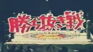 全女1980's 勝ち抜き戦 横田利美(ジャガー横田) 堀あゆみ(ジャンボ堀) ...