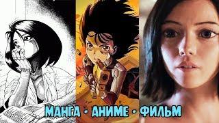 Алита: Боевой ангел. Манга, Аниме, Фильм, в чем же различия?