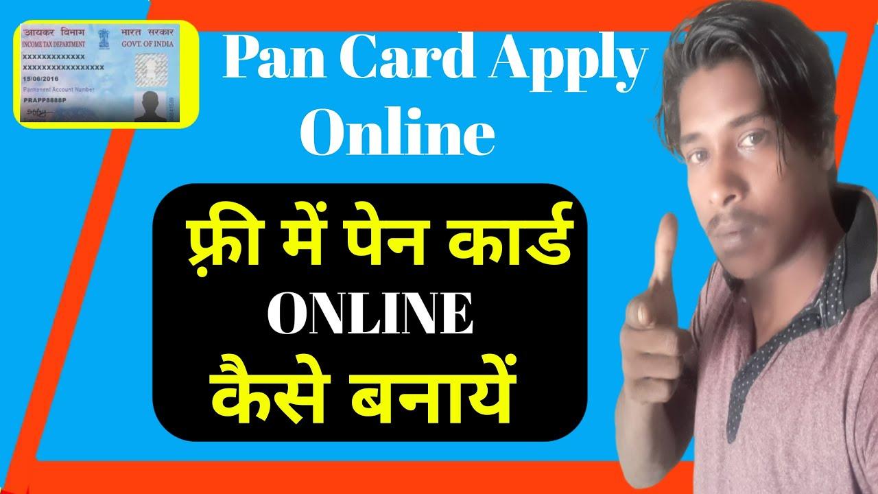 pan card kaise banaye online 2020 । pan card correction