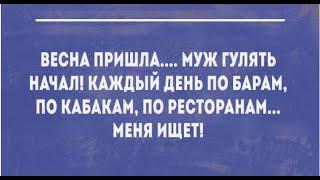 ЮмОр ДнЯ НЕ ВЫВАЛИВАЙТЕ ДУРАКА Поговорки Николая Фоменко