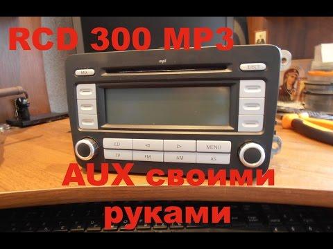 RCD 300 MP3 делаем AUX своими руками
