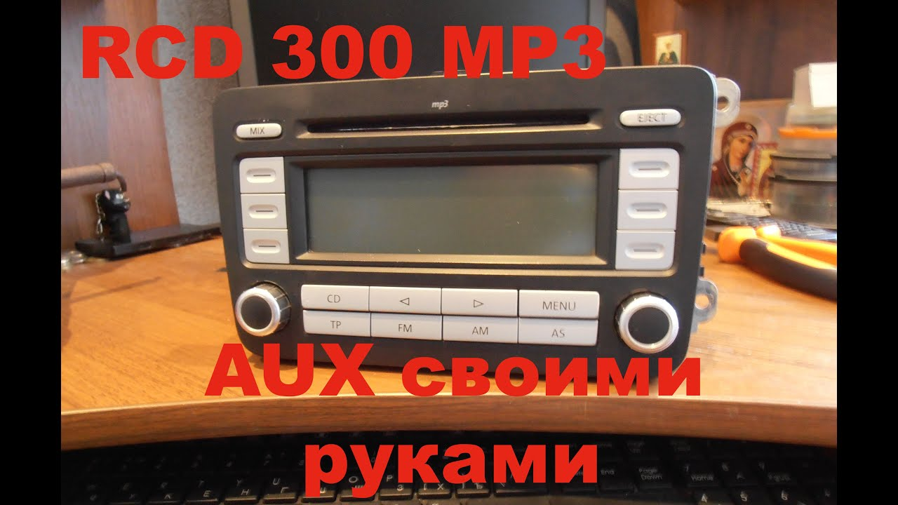 rcd 300 mp3 aux youtube. Black Bedroom Furniture Sets. Home Design Ideas