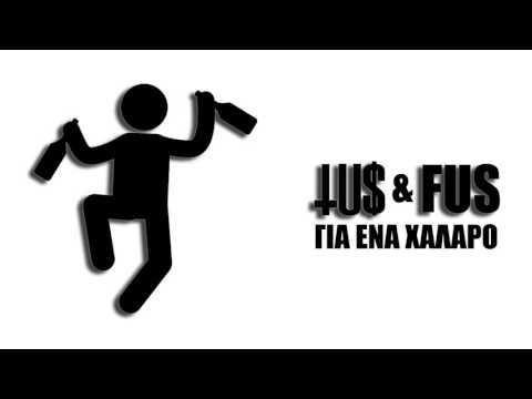 Tus & Fus - Για ένα χαλαρό - Official Audio Release