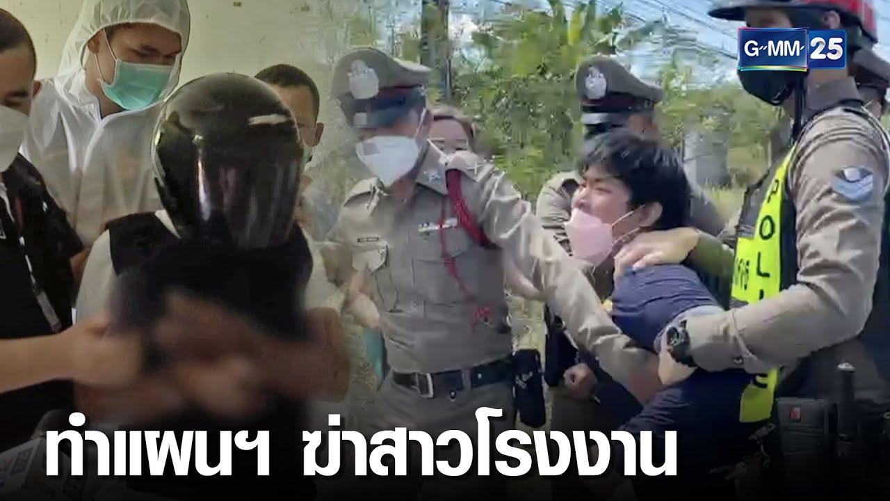 ชุลมุน! คุมมือฆ่าปาดคอสาวโรงงานทำแผนฯ  เกาะข่าวเที่ยง   GMM25
