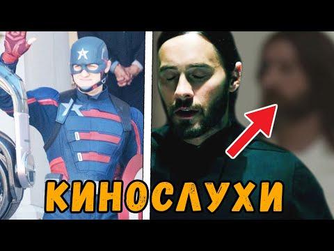 Новый Капитан Америка? Железный Человек в Черной Вдове? Морбиус уже был в Киновселенной Марвел?