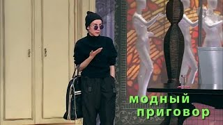"""Дело о том, как в копеечном гардеробе... """"Модный приговор"""" 12.09.2016. Modnyy Prigovor (2016)"""