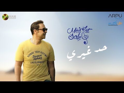 Medhat Saleh - Had Ghery [Lyrics Video] | مدحت صالح - حد غيري