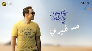 Medhat Saleh - Had Ghery [Lyrics Video]   مدحت صالح - حد غيري