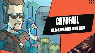 Cryofall [ сетевая выживалка ] - первый взгляд