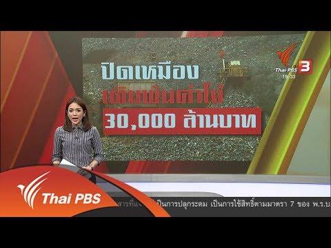 พลิกปมข่าว : ปิดเหมืองเดิมพันค่าโง่ 30,000 ล้านบาท (29 มี.ค. 61)