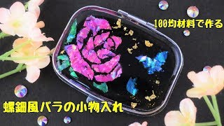 【UVレジン】Daisoのシェルシートでバラの小物入れ作って…