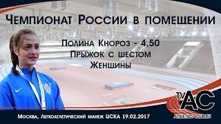 Чемпионат России в помещении. Шест, женщины. Полина Кнороз - 4,50