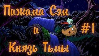 1 Давайте поиграем в Пижама Сэм и Князь Тьмы