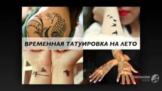 Временная татуировка цена(, 2014-12-07T21:03:59.000Z)
