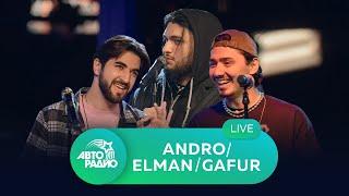 Andro, Elman, Gafur: живой концерт на высоте 330 метров (открытая концертная студия Авторадио) смотреть онлайн в хорошем качестве бесплатно - VIDEOOO