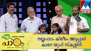 Nalla Padam Grand Finale Winner 21/06/15 Part 04