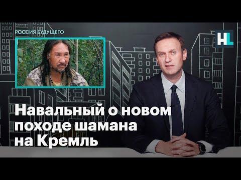 Навальный о новом походе шамана на Кремль