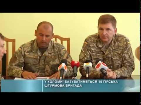 У Коломиї базуватиметься 10 гірська штурмова бригада
