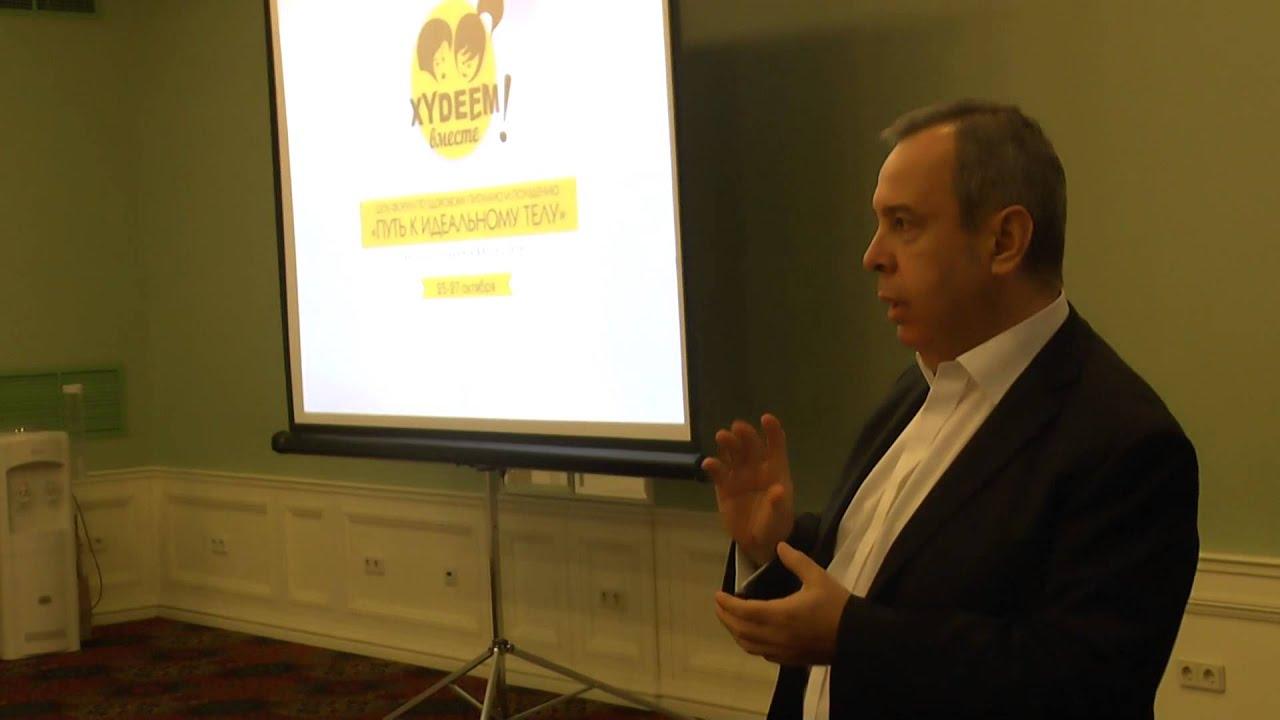 Лекция Алексея Ковалькова о здоровом питании, диетах, лекарствах и ...