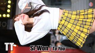 시원 | 투유 - TT | 티티 / 트와이스 @201115 홍대 버스킹 by Afterglow 댄스팀 직캠 …
