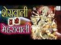 Sherawali Tu Hi Mehrawali || शेरावाली तू ही तू || Raju Punjabi || Minakshi Panchal ||Hit Mata Bhajan