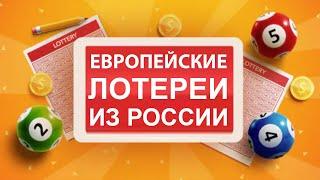 европейские лотереи в России - Как играть онлайн