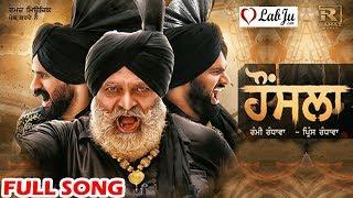 Honsla | Rami Randhawa | Prince Randhawa | Latest Punjabi song 2018 | Labju