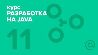 11. Разработка на Java (2018). Practical concurrency   Технострим