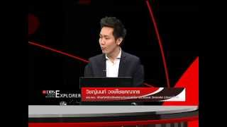 DBS Explorer : ช่วง BrainBOX [27-10-2015] Part 3