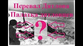 1.  Перевал Дятлова. Палатка дятловцев  Что с ней произошло и почему не работают 99% версий  Часть 1