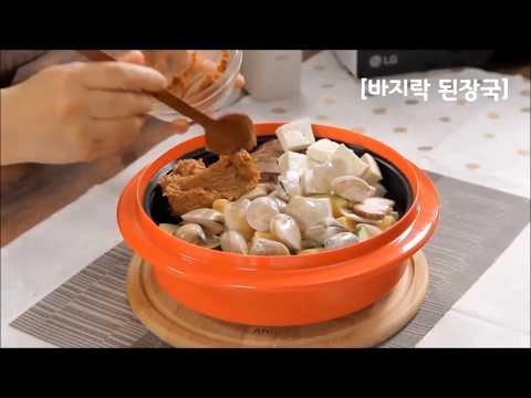 [렌지메이트 퍼펙트 rangemate perfect] 된장국(miso soup) 요리방법 (how to cook)ehls