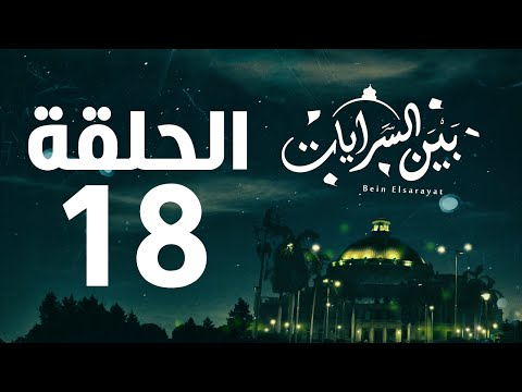 مسلسل بين السرايات HD - الحلقة الثامنة عشر ( 18 )  - Bein Al Sarayat Series Eps 18
