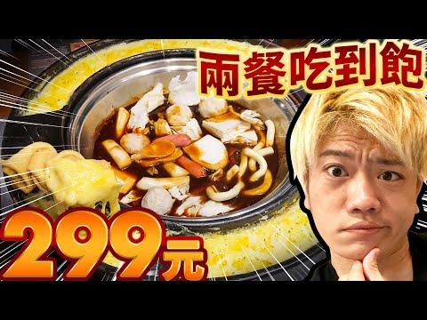 299元的兩餐年糕吃到飽!調查看看最近超流行的韓國起司年糕鍋吧!