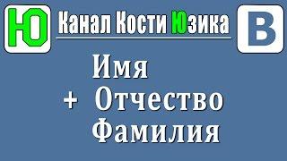 Имя, фамилия, отчество в три строки ВКонтакте