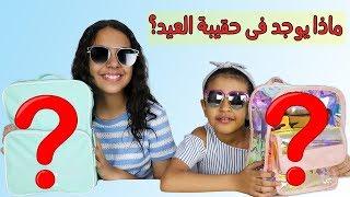 قاطع الطريق حمال كتيب نور وميمي شنطه شنطه ماما ضاعت Ffigh Org