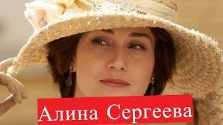 Алина Сергеева. Биография. Личная жизнь