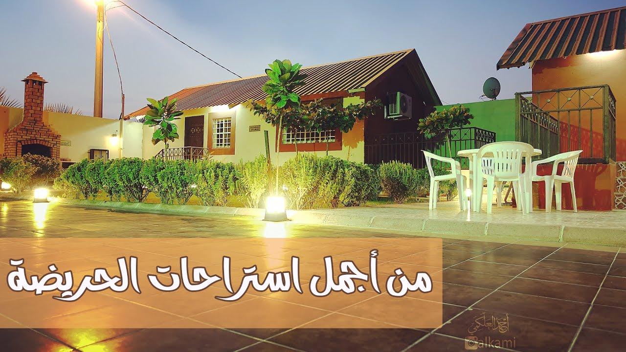 4c37da5e9  استراحة شاليه الحريضة قمة الروعة لاتفوتكم 😍👌🏻 - YouTube