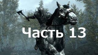 Скайрим - часть 13 (Стальные доспехи)