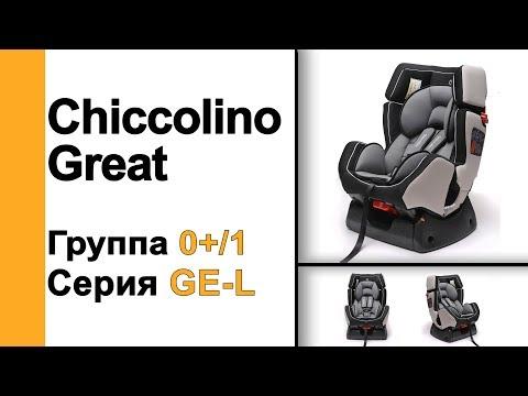 Автокресло Chiccollino Great | Серия GE-L