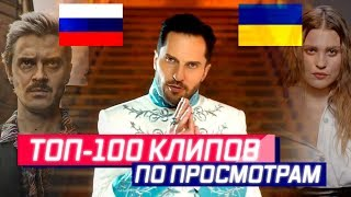 ТОП-100 КЛИПОВ ПО ПРОСМОТРАМ // АВГУСТ 2019  🇷🇺🇺🇦🇧🇾🇰🇿
