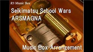 Seikimatsu School Wars/ARSMAGNA [Music Box] (Anime Hokuto no Ken: Ichigo Aji+ Theme Song)