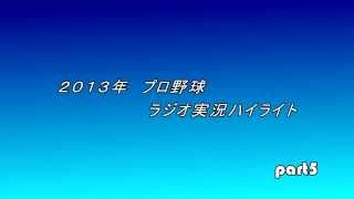 2013年 プロ野球ラジオ実況ハイライト PART5