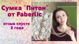 """Сумка #Faberlic """"Питон"""". + и - , почему не ношу и что не понравилось маме."""