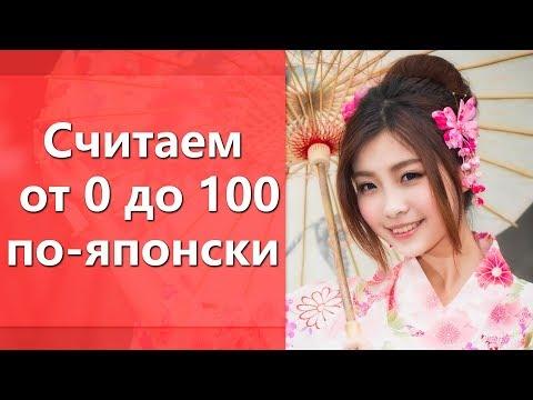 Японский счет. Считаем по-японски от 0 до 100. Японские числа