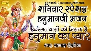 शनिवार स्पेशल भजन किस्मत वालों को मिलता है हनुमान का प्यार Most Popular Hanumanji Bhajan