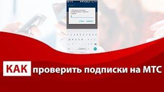 видео Подключенные опции мтс как узнать